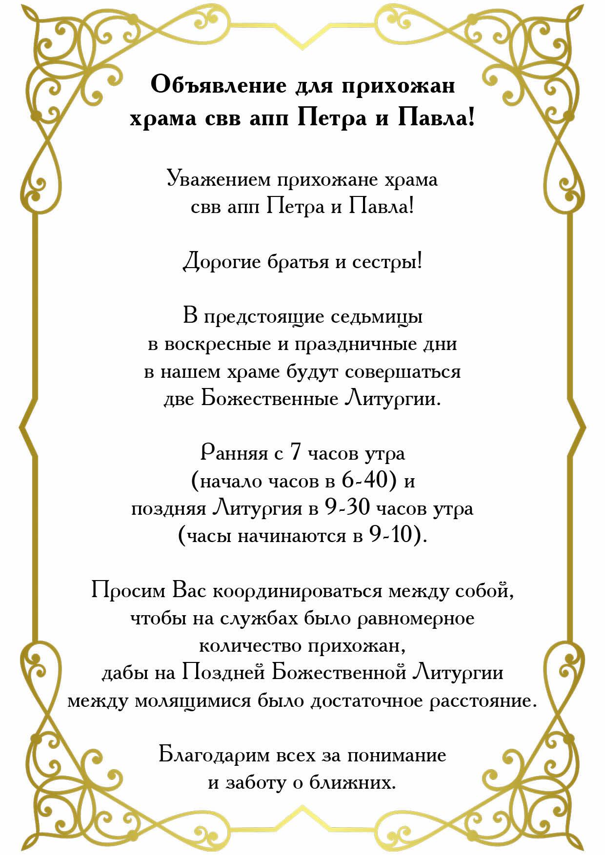 Обавештење за све вернике и парохијане Подворја СПЦ у Москви!