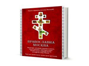 Православна Москва (водич кроз православне светиње руске престонице)