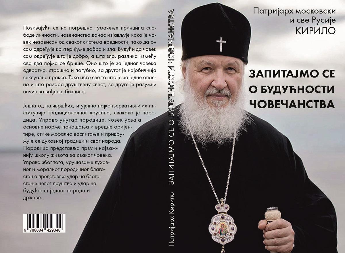 """Нова књига Патријарха Кирила """"Запитајмо се о будућности човечанства"""" на српском језику"""