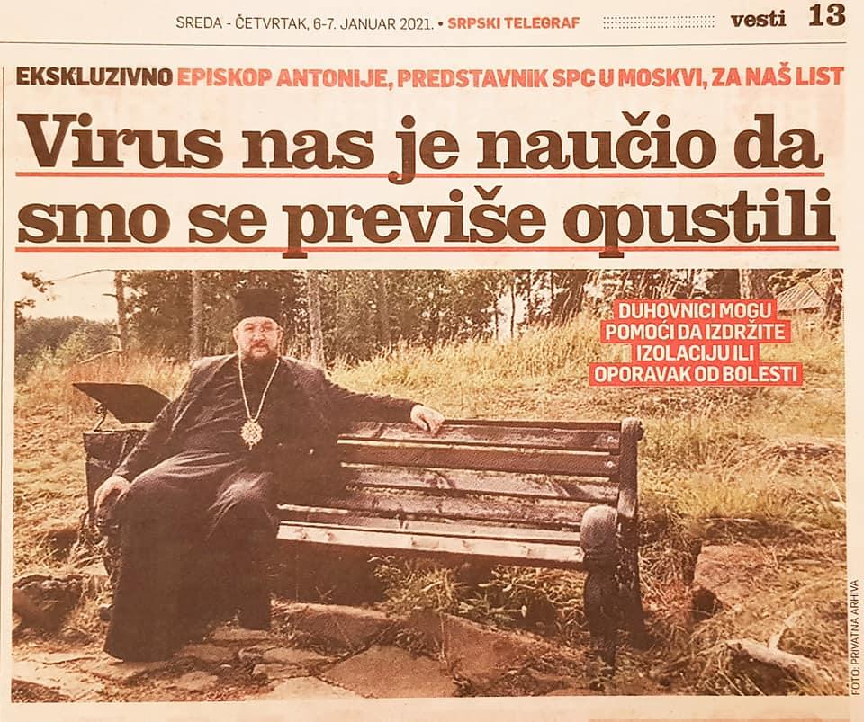 Интервју Епископа Антонија за Српски телеграф о Божићу 2020. године