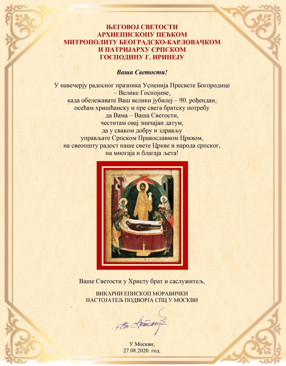 Честитка поводом јубилеја Патријархa Иринејa 2020