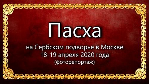 Васкрс у Москви 2020.
