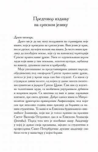 knjiga 4
