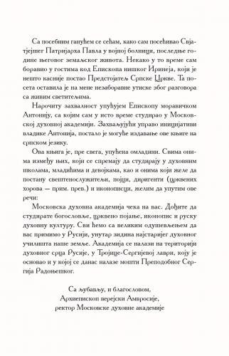 knjiga 5